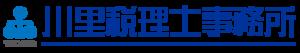 川里税理士事務所
