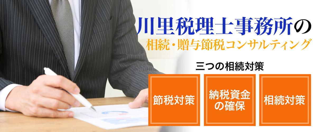 川里税理士事務所の相続・贈与節税コンサルティング